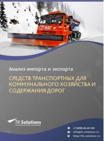 Анализ импорта и экспорта средств транспортных для коммунального хозяйства и содержания дорог в России за 2016-2020  гг.