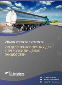 Анализ импорта и экспорта средств транспортных для перевозки пищевых жидкостей в России за 2016-2020  гг.