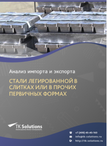 Анализ импорта и экспорта стали легированной в слитках или в прочих первичных формах в России в России 2021, 2020 2016-2020  гг.