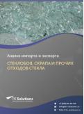 Анализ импорта и экспорта стеклобоя, скрапа и прочих отходов стекла в России за 2016-2020  гг.
