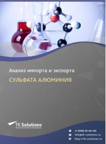 Анализ импорта и экспорта сульфата алюминия в России в России 2021, 2020 2016-2020  гг.