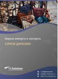 Анализ импорта и экспорта сумок дамских в России в России 2021, 2020 2016-2020  гг.