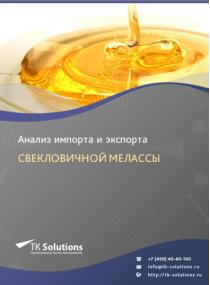 Анализ импорта и экспорта свекловичной мелассы в России за 2016-2020  гг.
