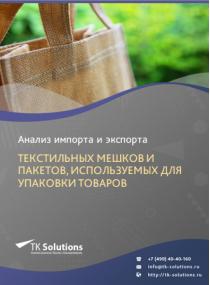 Анализ импорта и экспорта текстильных мешков и пакетов, используемых для упаковки товаров в России в России 2021, 2020 2016-2020  гг.