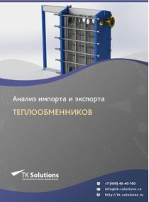 Анализ импорта и экспорта теплообменников в России за 2016-2020  гг.