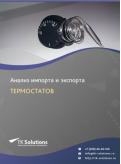 Анализ импорта и экспорта термостатов в России в России 2021, 2020 2016-2020  гг.