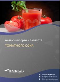 Анализ импорта и экспорта томатного сока в России в России 2021, 2020 2016-2020  гг.