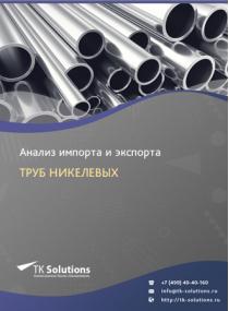 Анализ импорта и экспорта труб никелевых в России в России 2021, 2020 2016-2020  гг.