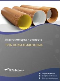 Анализ импорта и экспорта труб полиэтиленовых в России в России 2021, 2020 2016-2020  гг.