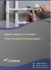 Анализ импорта и экспорта труб полипропиленовых в России в России 2021, 2020 2016-2020  гг.