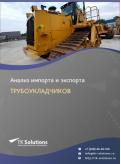 Анализ импорта и экспорта трубоукладчиков в России в России 2021, 2020 2016-2020  гг.