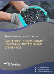 Анализ импорта и экспорта удобрений, содержащих несколько питательных элементов в России в России 2021, 2020 2016-2020  гг.