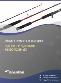 Анализ импорта и экспорта удочек и удилищ рыболовных в России в России 2021, 2020 2016-2020  гг.