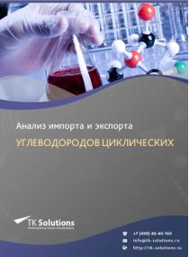 Анализ импорта и экспорта углеводородов циклических в России в России 2021, 2020 2016-2020  гг.