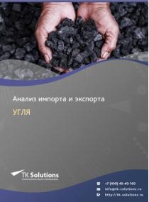 Анализ импорта и экспорта угля в России за 2016-2020  гг.