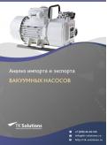 Анализ импорта и экспорта вакуумных насосов в России в России 2021, 2020 2016-2020  гг.