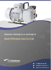 Анализ импорта и экспорта вакуумных насосов в России за 2016-2020  гг.