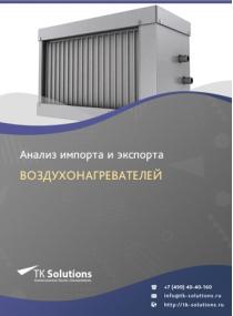 Анализ импорта и экспорта воздухонагревателей (конвекторов) в России за 2016-2020  гг.