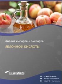 Анализ импорта и экспорта яблочной кислоты в России в России 2021, 2020 2016-2020  гг.