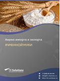 Анализ импорта и экспорта ячменной муки в России за 2016-2020  гг.