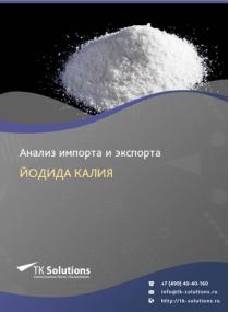 Анализ импорта и экспорта йодида калия в России за 2016-2020  гг.