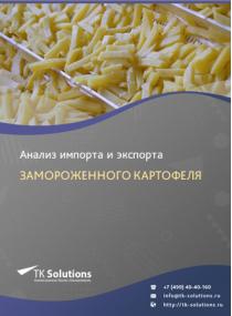Анализ импорта и экспорта замороженного картофеля в России в России 2021, 2020 2016-2020  гг.