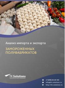 Анализ импорта и экспорта замороженных полуфабрикатов в России в России 2021, 2020 2016-2020  гг.
