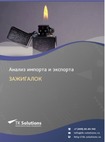 Анализ импорта и экспорта зажигалок в России в России 2021, 2020 2016-2020  гг.