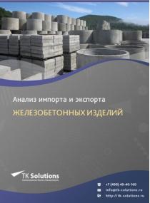 Анализ импорта и экспорта железобетонных изделий (ЖБИ) в России в России 2021, 2020 2016-2020  гг.