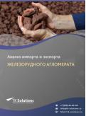 Анализ импорта и экспорта железорудного агломерата в России за 2016-2020  гг.