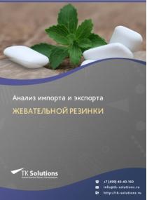 Анализ импорта и экспорта жевательной резинки в России в России 2021, 2020 2016-2020  гг.