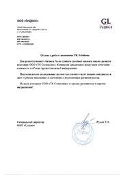 """Отзыв ООО """"Гудвил"""""""