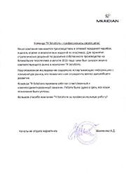 """Отзыв ООО """"МеридианГрупп"""""""